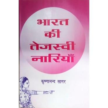Bharat Ki Tejasvi Nariyan