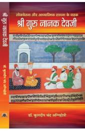 Shri Guru Nanak Devji