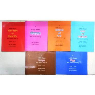 Sharirik Shikshakram (6 Book Set)