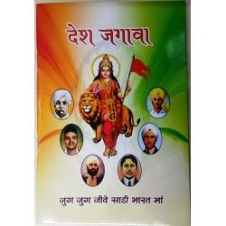 Desh Jagawa (Punjabi Sangh Geets)