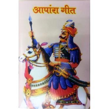 Aaparan Geet (Rajasthani Sangh Geet)