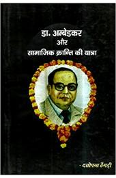 Dr. Ambedkar Aur Samajik Kranti ki Yatra