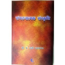 Sanghatnatmak Sanskriti