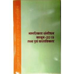 Nagrikta Sansodhan Kaanun - 2019 (Tathya Evam Vastavikta)