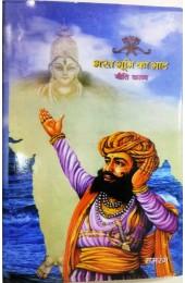Bharat Bhoomi Ka Bhaat (Geet Kavya)