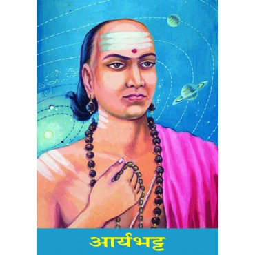 Aryabhatt