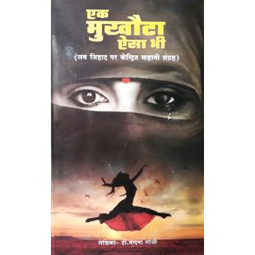 Ek Mukhauta Aisa Bhi (Love Jihad Par Kendrit Kahani Sangrah)