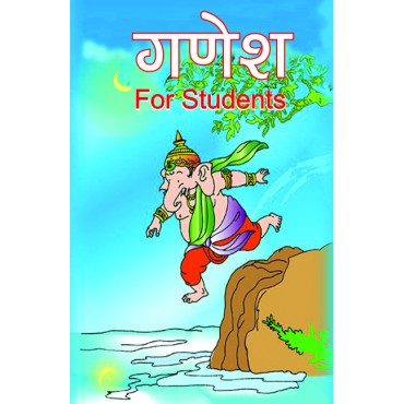Ganesha for Students (H)