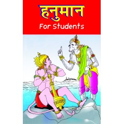 Veer Hanuman for Students (H)