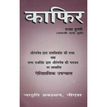 Kafir (A Historical Novel)