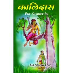 Kalidasa for Students (H)