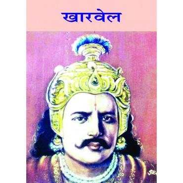 Kharavela