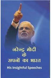 Narendra Modi ke Sapno ka Bharat