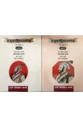 Raja Shiva Chatrapati (2 Vol.)