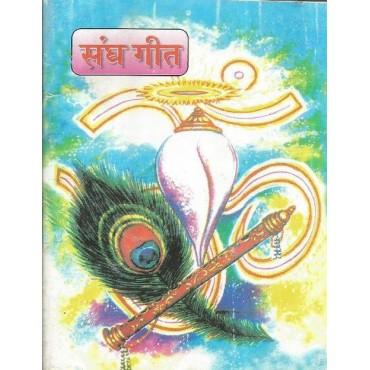 Sangh Geet