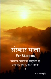 Sanskar Mala for Students - 1