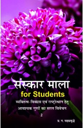 Sanskar Mala for Students - 2
