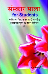 Sanskar Mala for Students - 5