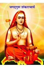 Jagadguru Shankracharya