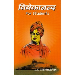 Vivekananda for Students (H)
