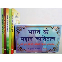 Bharat Ke Mahan Vyaktitva (Pack of 5 Books)