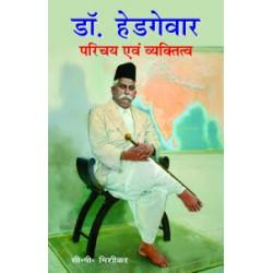 Dr Hedgewar - Parichay Evam Vyaktitva