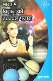 Bharat Mein Vigyan Ki Ujjawal Parampara